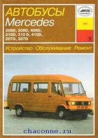 Руководство Mercedes 207D-410D.Автобусы